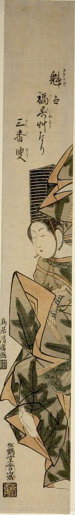 Torii Kiyohiro: Female Sambasô Dancer, Edo period, mid 18th century - Harvard Art Museum