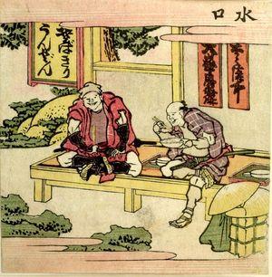 Katsushika Hokusai: Two Men Dining at a Restaurant/ Minakuchi, from the series Exhaustive Illustrations of the Fifty-Three Stations of the Tôkaidô (Tôkaidô gojûsantsugi ezukushi), Edo period, 1810 - Harvard Art Museum