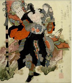 Totoya Hokkei: Takenouchi no Sukune holding Emperor Ôjin, with poem by Iwakamitei Shirataka, Edo period, circa 1818-1844 - Harvard Art Museum
