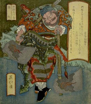 Totoya Hokkei: Li Qi (J: Riki)/ Metal (Kane), from the series Five Elements of the Tale of the Water Margins (Suiko gogyô), with poems by Seiyôkan Umeyo (Baise) and Kagendô Tsugiho, Edo period, probably 1832 - Harvard Art Museum