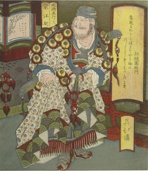 Totoya Hokkei: Song Jiangming (Sô Kômei)/ Fire (Hi), from the series Five Elements of the Tale of Water Margins (Suiko gogyô), with poem by Kôkyôen Baimon (or Umemon), Edo period, probably 1832 - Harvard Art Museum