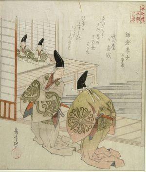 Yashima Gakutei: Filial Son in Kamakura (Kamakura kôshi: Shasekishû), from the series Twenty-Four Japanese Paragons of Filial Piety for the Honchô Circle (Honchôren honchô nijûshikô), with poem by Isonoya Naonari, Edo period, circa 1821-1822 - Harvard Art Museum