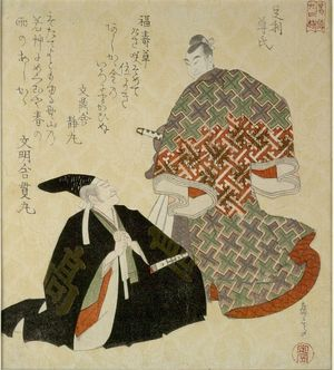 屋島岳亭: Ashikaga Takauji, from the series Twenty-Four Generals for the Katsushika Circle (Katsushika nijûshishô), Edo period, circa 1821 - ハーバード大学