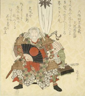 屋島岳亭: Rokujô Hôgan Tameyoshi, from the series Twenty-Four Generals for the Katsushika Circle (Katsushika nijûshishô), Edo period, circa 1821 - ハーバード大学
