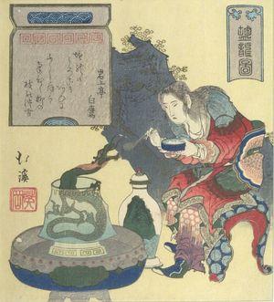 Totoya Hokkei: ENRYU NO DZU, MAN GIVING SALT TO A DRAGON. - Harvard Art Museum