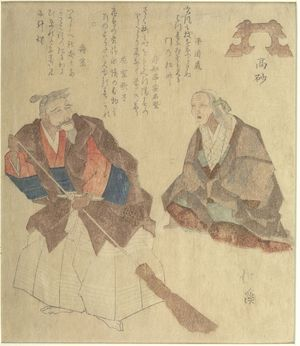 Totoya Hokkei: JO AND UBA - Harvard Art Museum