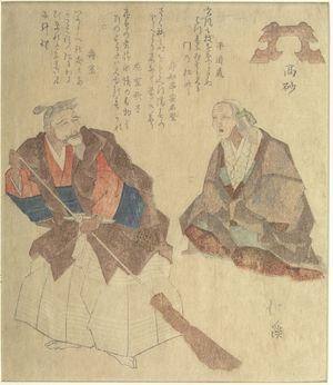 Totoya Hokkei: JO AND UBA - Harvard Art Museum