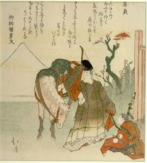 Totoya Hokkei: NARIHIRA ADMIRING FUJI,