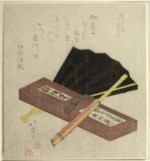 Totoya Hokkei: NOTED PRODUCTS OF YEDO, MIEDO OGI. - Harvard Art Museum