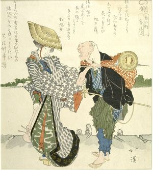Totoya Hokkei: Musician and Monkey Trainer, from the series Streets in Spring - Harvard Art Museum