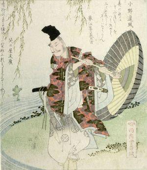 Totoya Hokkei: Ono no Tôfû Watching the Frog, issued by the Shôshikai Kôtsuzki - Harvard Art Museum
