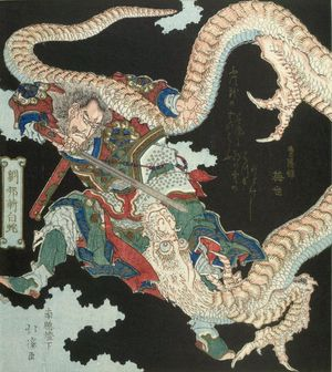 Totoya Hokkei: Chinese Warrior (Ryûhô) Killing a Dragon, Edo period, early 19th century - Harvard Art Museum