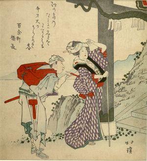 Totoya Hokkei: MAN AND WOMAN IN FRONT OF TORII. - Harvard Art Museum