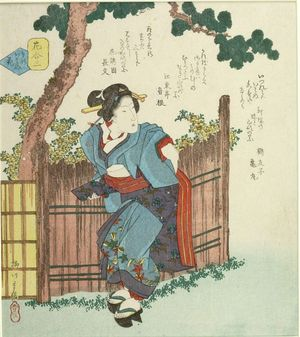 柳川重信: Mono Iwa no Hana, from the series Comparing Three Flowers to the Three Nikko Monkeys - ハーバード大学