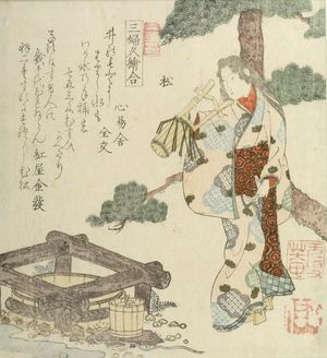 Yanagawa Shigenobu: Young Girl by a Well, from the series Three Women - Harvard Art Museum
