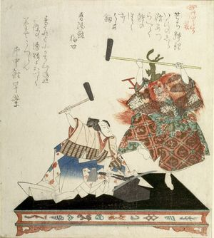 蹄斎北馬: PUPPETS OF TAKEDA
