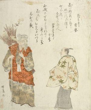 蹄斎北馬: SERIES OF TEN FOR THE HISAGATAYA POETRY CLUB,