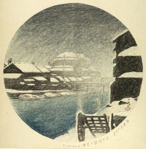 川瀬巴水: Evening Snow at Sanjûgen Canal (Sanjûgenbori no bosetsu), from the unfinished series Twelve Months of Tokyo (Tôkyô jûnikagetsu), Taishô period, dated 1920 - ハーバード大学