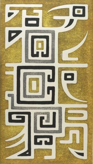 吉田遠志: Walking Stone, Shôwa period, dated 1956 - ハーバード大学