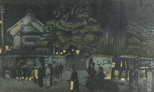 Oda Kazuma: Tempura Shops at Kagurazaka, from the series Tokyo fûkei hangashû, Taishô period, dated 1917 - Harvard Art Museum
