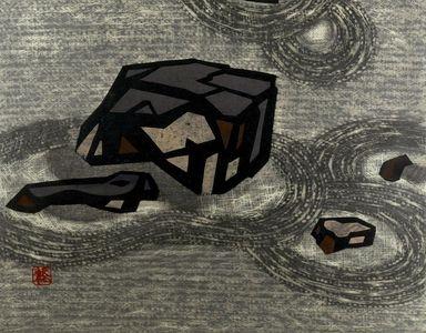 橋本興家: Rock Garden 12, Shôwa period, dated 1960 - ハーバード大学