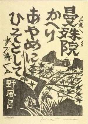 松原直子: Original Print from the publication Kyoto Woodcuts, Shôwa period, circa 1960-1978 - ハーバード大学