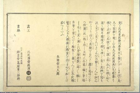 Kitao Masanobu: Afterword by Akerakan Shujin (Akera Kankô) from the printed album