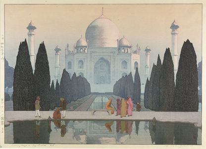 Yoshida Hiroshi: Morning Mist on the Taj Mahal No. 5, Shôwa period, dated 1932 - Harvard Art Museum