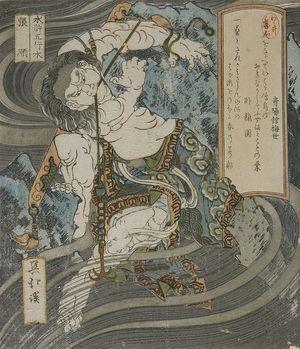 魚屋北渓: Chôjun (Zhang Shun)/ Water (Mizu), from the series Five Elements of the Tale of the Water Margins (Suiko gogyô), with poems by Seiyôkan Umeyo (Baise) and Garyûen, Edo period, probably 1832 - ハーバード大学