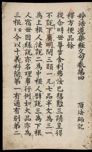無款: Printed Lotus Sutra (Hokke-kyô), Vol. 4, Kamakura period, 1281-1292 - ハーバード大学