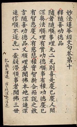無款: Printed Lotus Sutra (Hokke-kyô), Vol. 10, Kamakura period, 1281-1292 - ハーバード大学