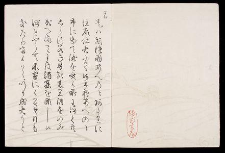 Hon'ami Kôetsu: One of Eight Printed Nô Plays published by Kôetsu (Kôetsu-bon Yôkyoku hachiban), Early Edo period, circa 1610 - ハーバード大学