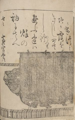 Hon'ami Kôetsu: Poet Saigû no Nyôgo (929-985) from page 5B of the printed book of