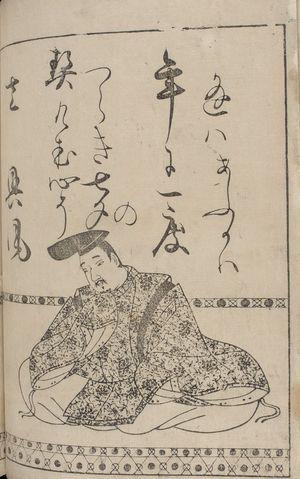 Hon'ami Kôetsu: Poet Fujiwara no Okikaze from page 7B of the printed book of
