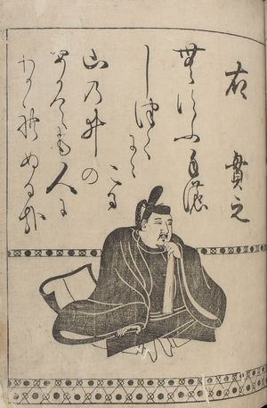 Hon'ami Kôetsu: Poet Ki no Tsurayuki (?-c.945) from page 10A of the printed book of