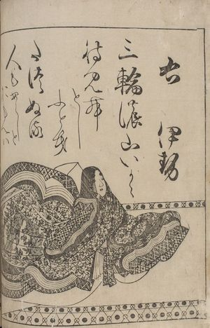 Hon'ami Kôetsu: Poet Ise (?-c.939) from page 10B of the printed book of