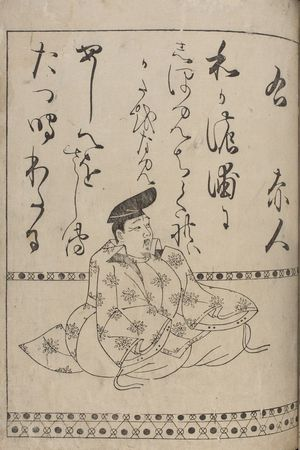 Hon'ami Kôetsu: Poet Yamabe no Akahito (?-736) from page 11A of the printed book of