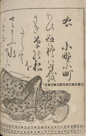 Hon'ami Kôetsu: Poet Ono no Komachi (active c. 833-857) from page 12B of the printed book of