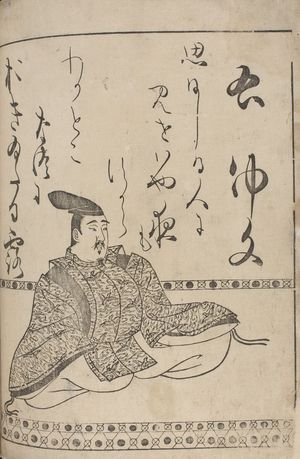 Hon'ami Kôetsu: Poet Fujiwara no Nakafumi from page 13B of the printed book of