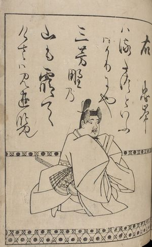Hon'ami Kôetsu: Poet Mibu no Tadamine (active c.898-920) from page 15A of the printed book of