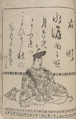 Hon'ami Kôetsu: Poet Minamoto no Shitagô (911-983) from page 16A of the printed book of