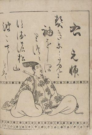 Hon'ami Kôetsu: Poet Kiyohara no Motosuke (908-990) from page 16B of the printed book of