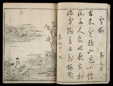 無款: Hasshu gafu, Vol. 3 - ハーバード大学