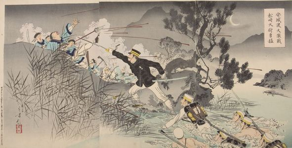 水野年方: Triptych: Captain Matsuzaki Crossing Anjô Reveals His Great Bravery (Anjô o watari Daigekisen Matsuzaki Taii yûmô), Meiji period, dated 1894 - ハーバード大学