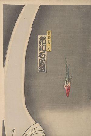 Toyohara Kunichika: Ghost of Sogo's Wife (Sogo no tsuma no tamashii), Meiji period, dated to 1893 - Harvard Art Museum