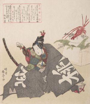 勝川春亭: Momotaro Holding a Rice Cake - ハーバード大学