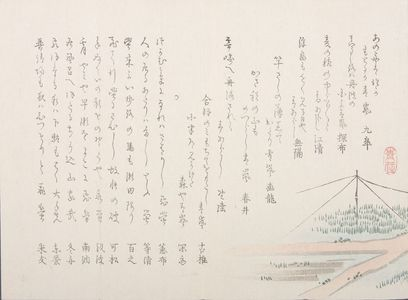 Unknown: Surimono with Poems and Rice Paddies, ATTRIBUTED TO SHOZAI, Late Edo to Meiji period, circa 1860-1870 - Harvard Art Museum