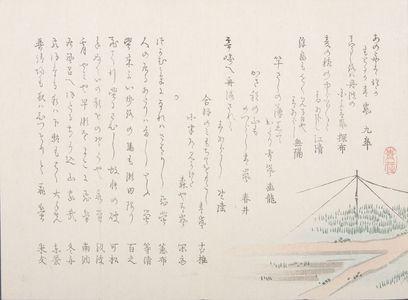 無款: Surimono with Poems and Rice Paddies, ATTRIBUTED TO SHOZAI, Late Edo to Meiji period, circa 1860-1870 - ハーバード大学