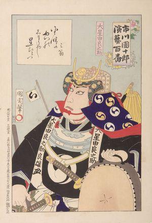 豊原国周: Actor Ichikawa Danjûrô 9th as a Samurai, Meiji period, circa 1897 - ハーバード大学