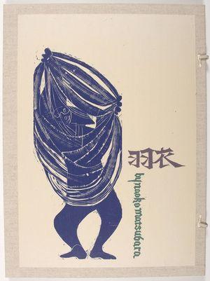 松原直子: Hagoromo (Feathered Robe), Shôwa period, circa 1984-1986 - ハーバード大学